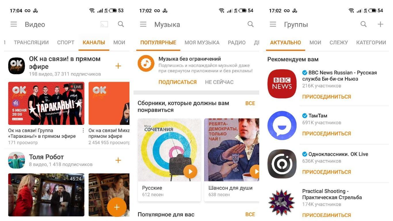 """Скриншоты, сделанные в приложении """"Одноклассники"""" для Андроид."""