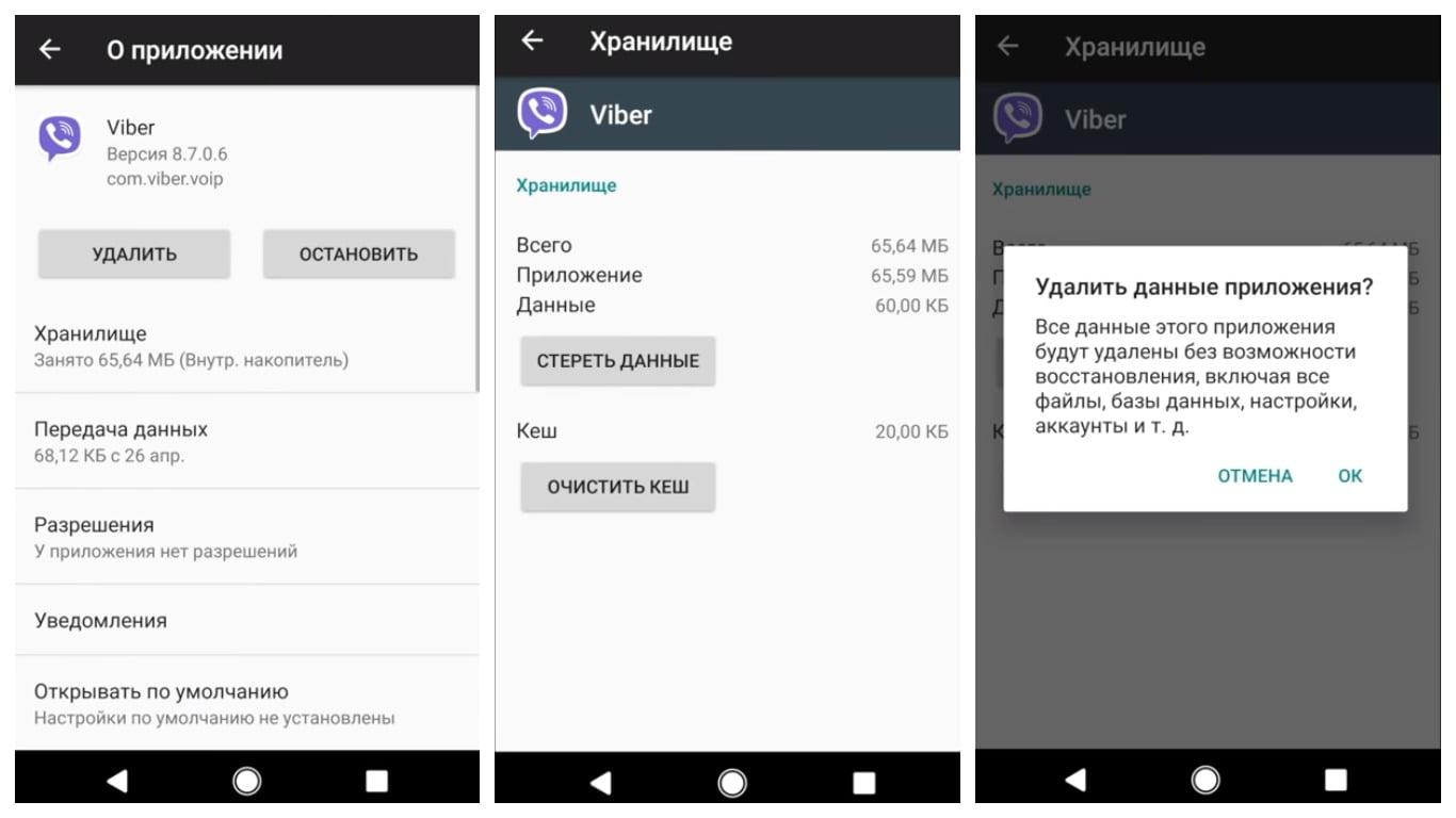 На скриншотах показано, как устранить ошибку на примере приложения Viber для Андроид.