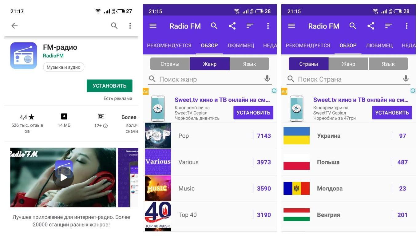 """Скриншоты, сделанные в приложении """"Радио ФМ"""" для Андроид."""