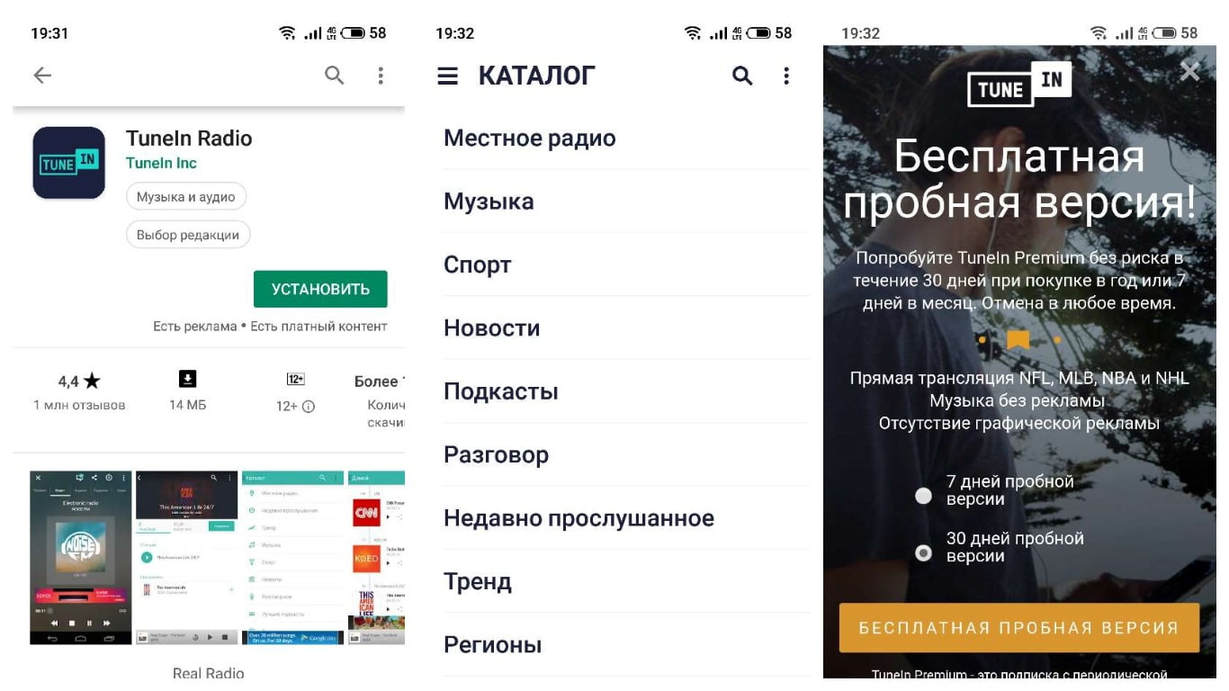 """Скриншоты, сделанные в приложении """"TuneIn Radio"""" для Андроид."""