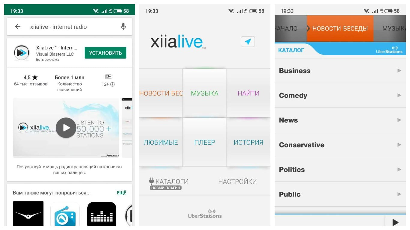 """Скриншоты, сделанные в приложении """"Xiia LiveInternet Radio"""" для Андроид."""