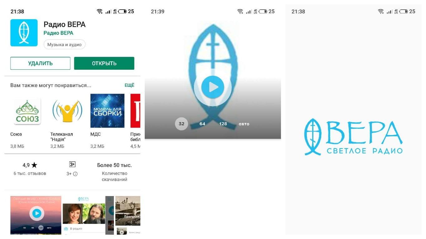 """Скриншоты, сделанные в приложении """"Радио Вера"""" для Андроид."""