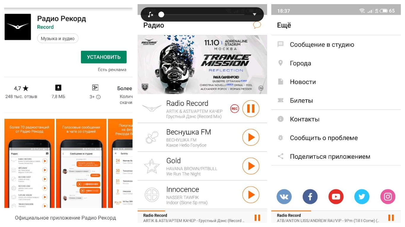 """Скриншоты, сделанные в приложении """"Радио Рекорд"""" для Андроид."""