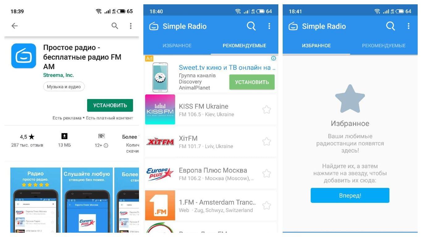 """Скриншоты, сделанные в приложении """"Simple Radio от Streema"""" для Андроид."""