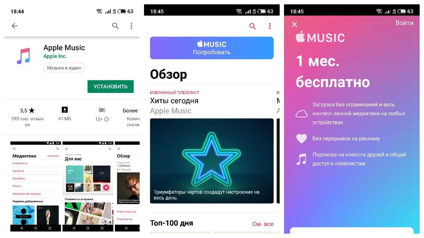 """Скриншоты, сделанные в приложении """"Apple Music"""" для Андроид."""