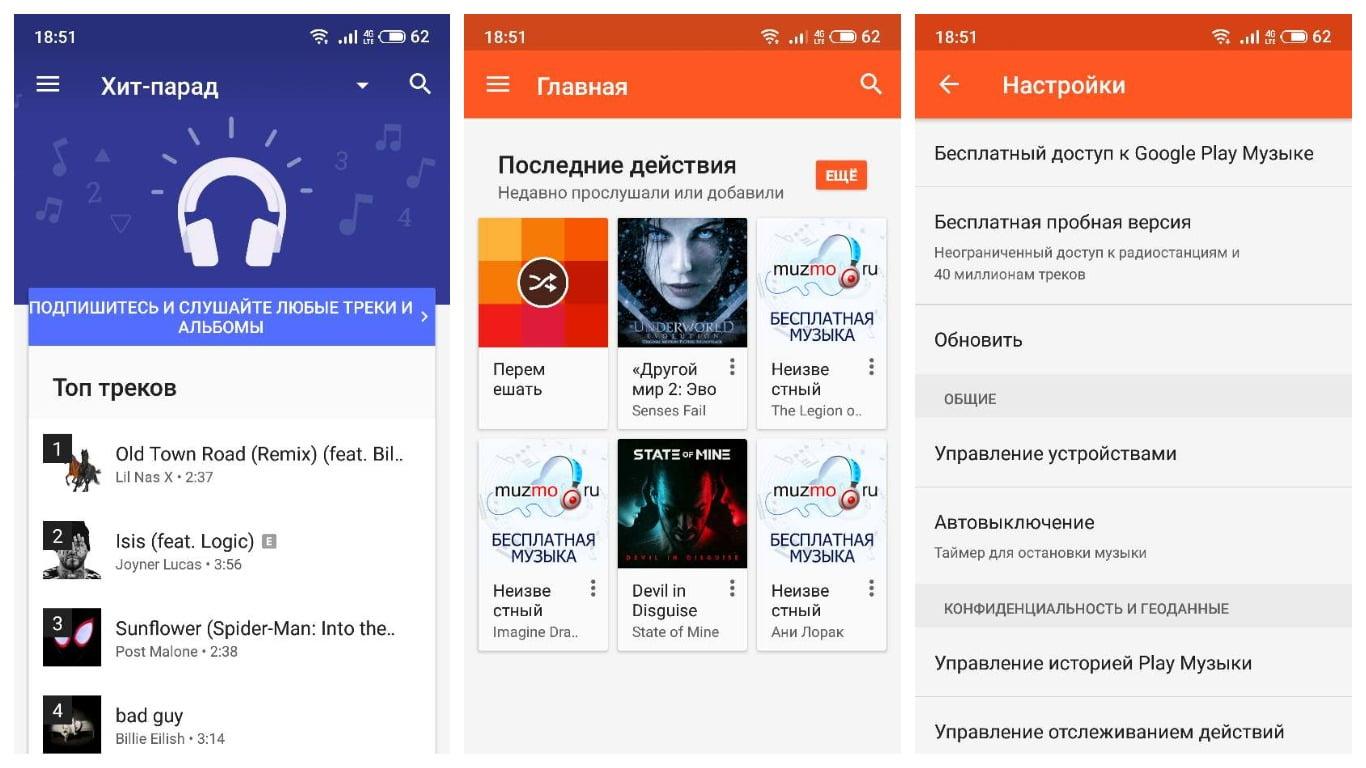 """Скриншоты, сделанные в приложении """"Google PlayMusic"""" для Андроид."""