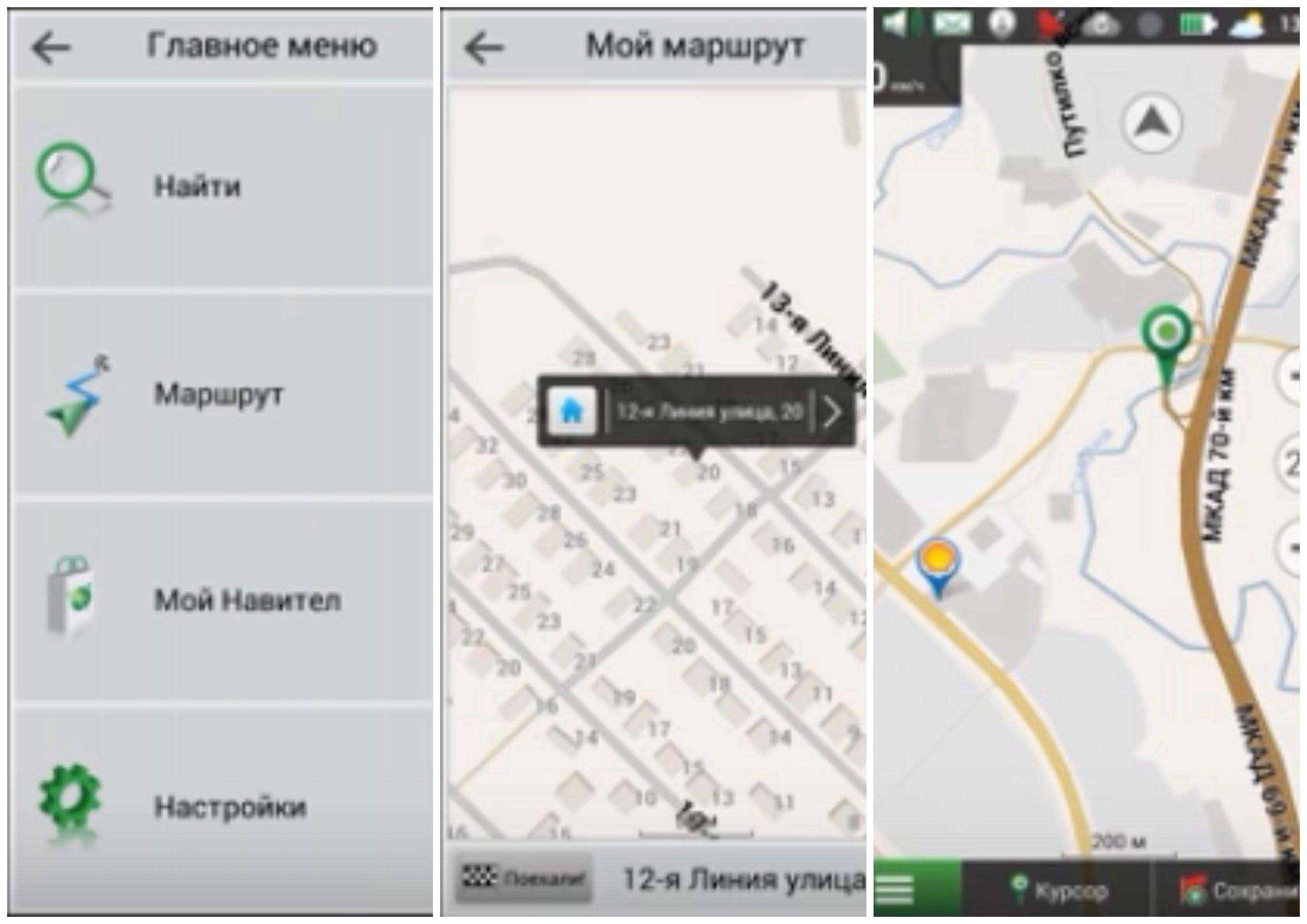 На фото приложение Navitel