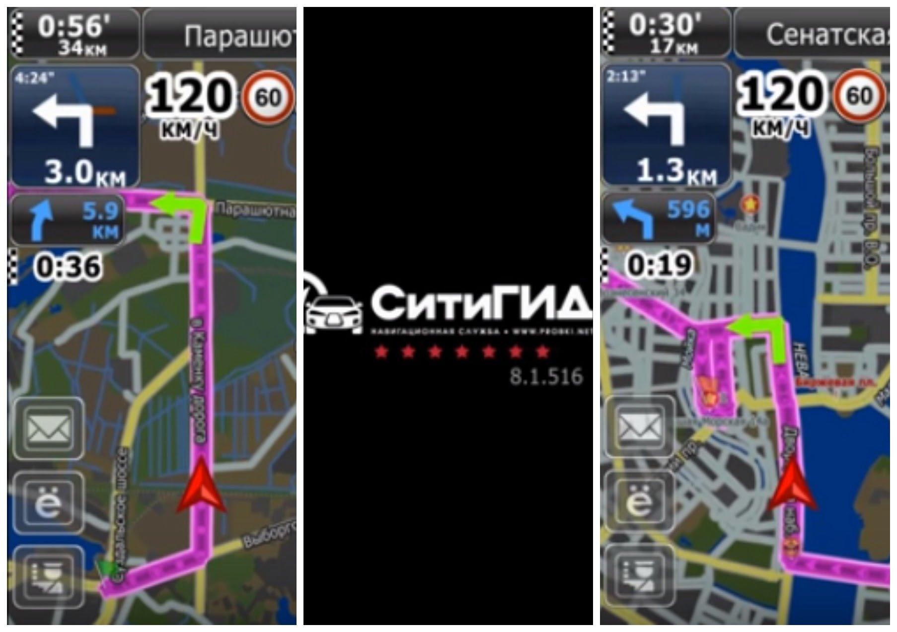 На фото изображен навигатор CityGuide