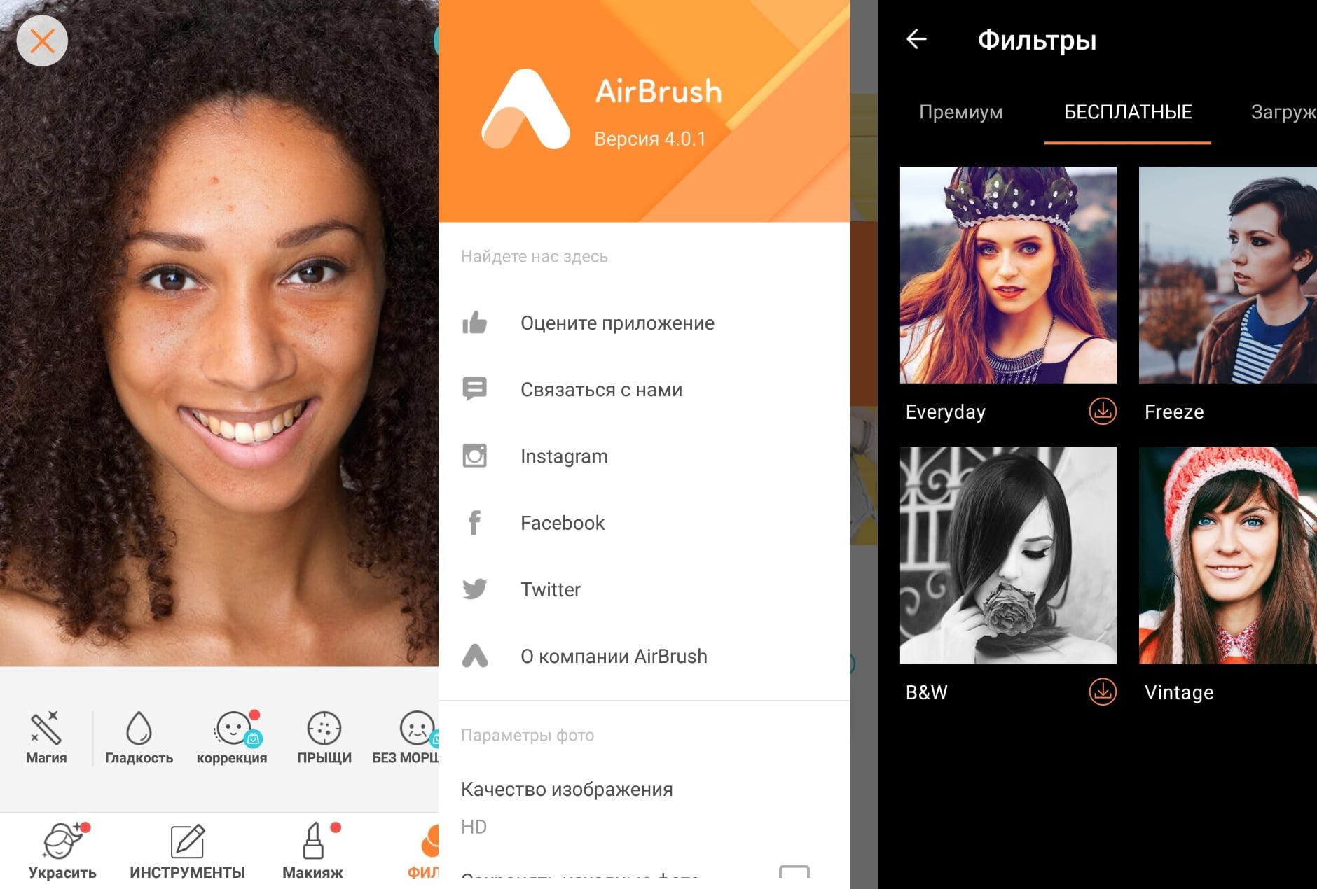 На фото приложение Airbrush