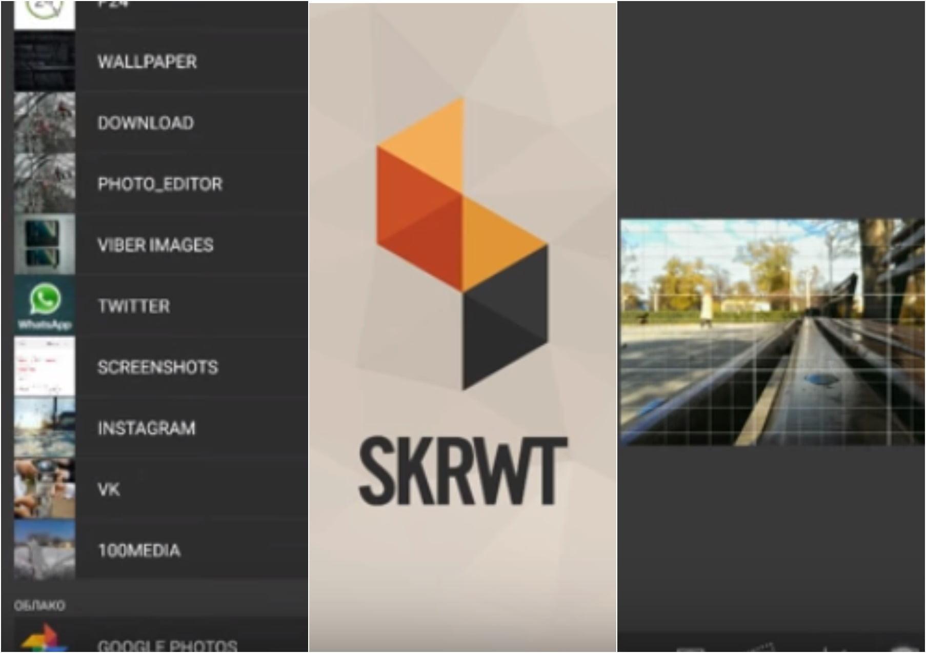 На фото приложение SKRWT