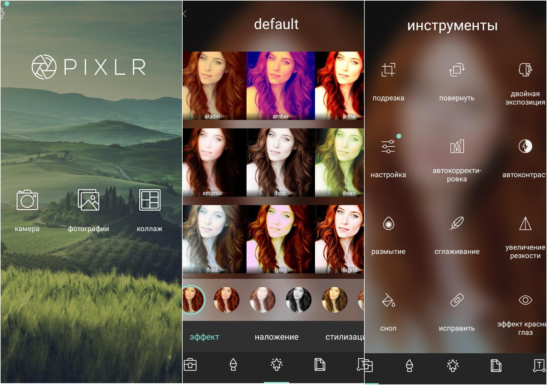 На фото изображено приложение Pixlr