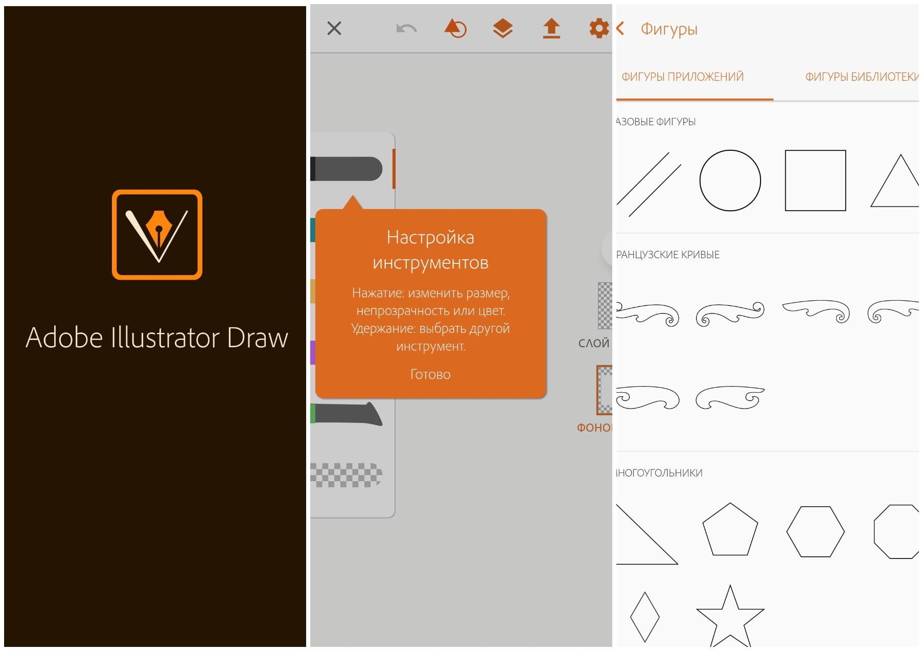 На фото приложение Adobeillustratordraw