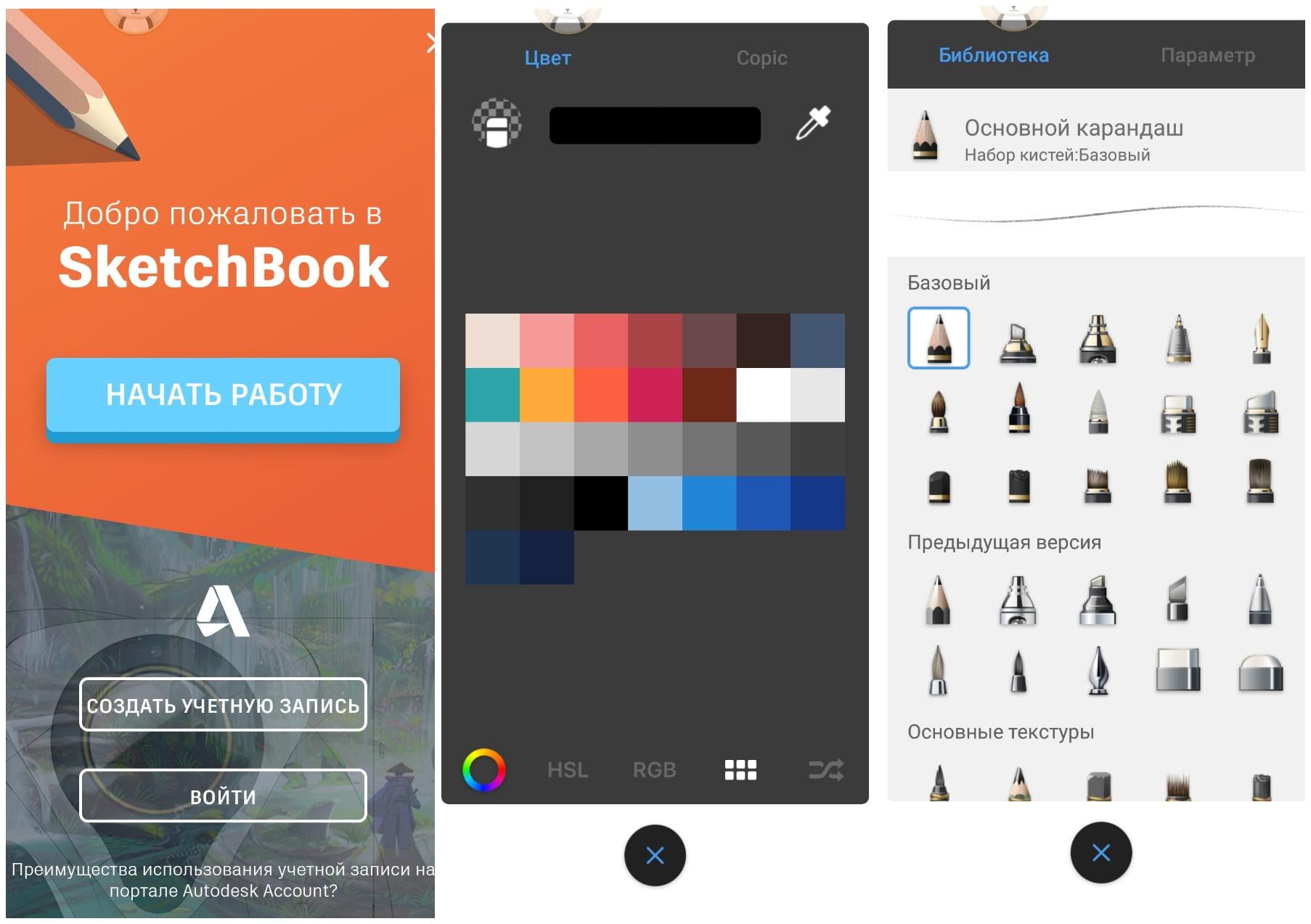 На фото приложение Sketchbook by autodesk