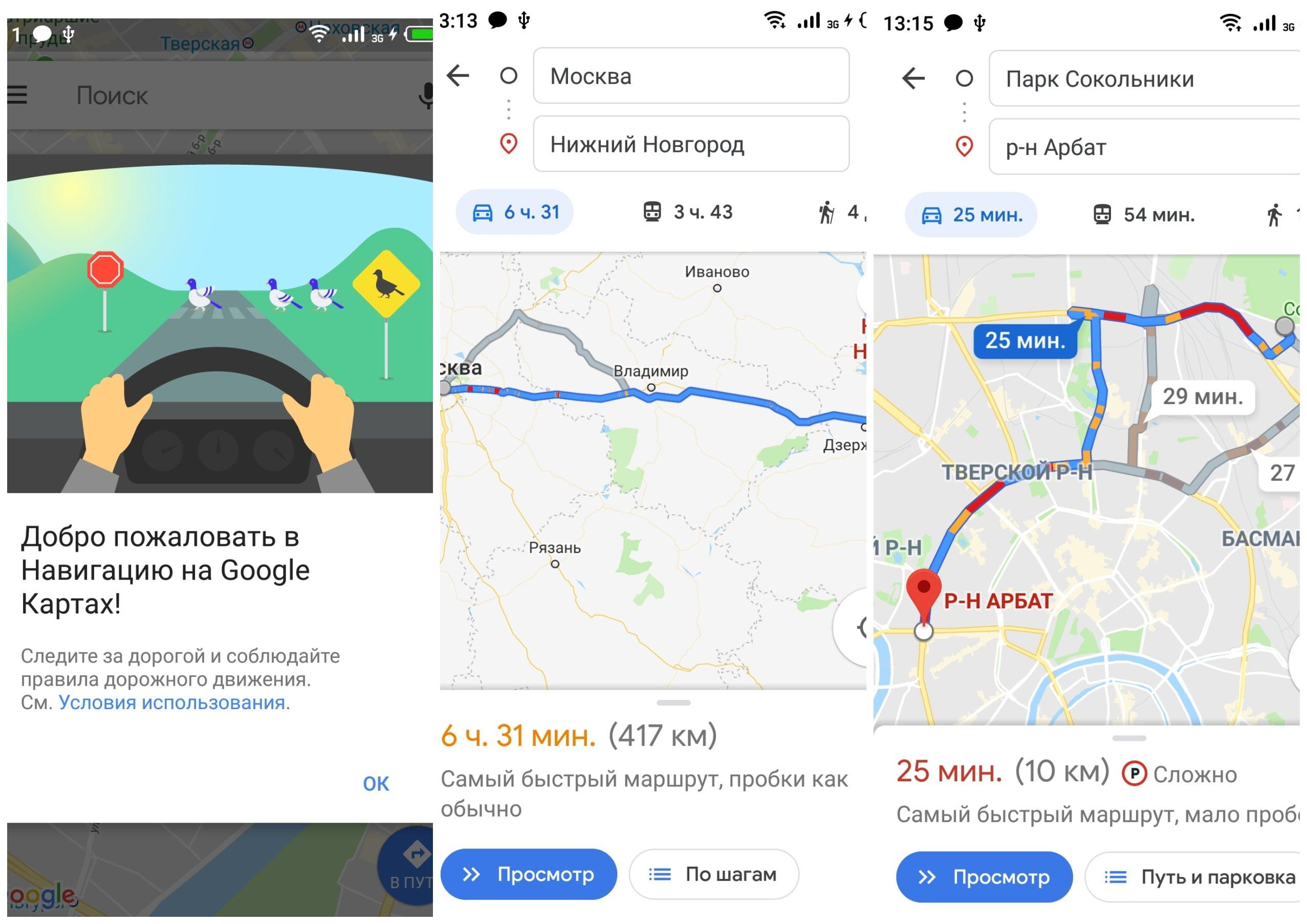 На фото изображено приложение Google Maps