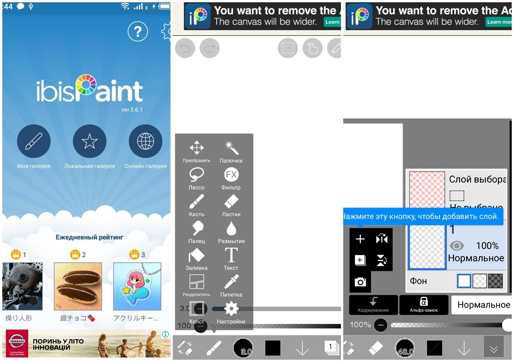 На фото изображено приложение Ibispaint Х