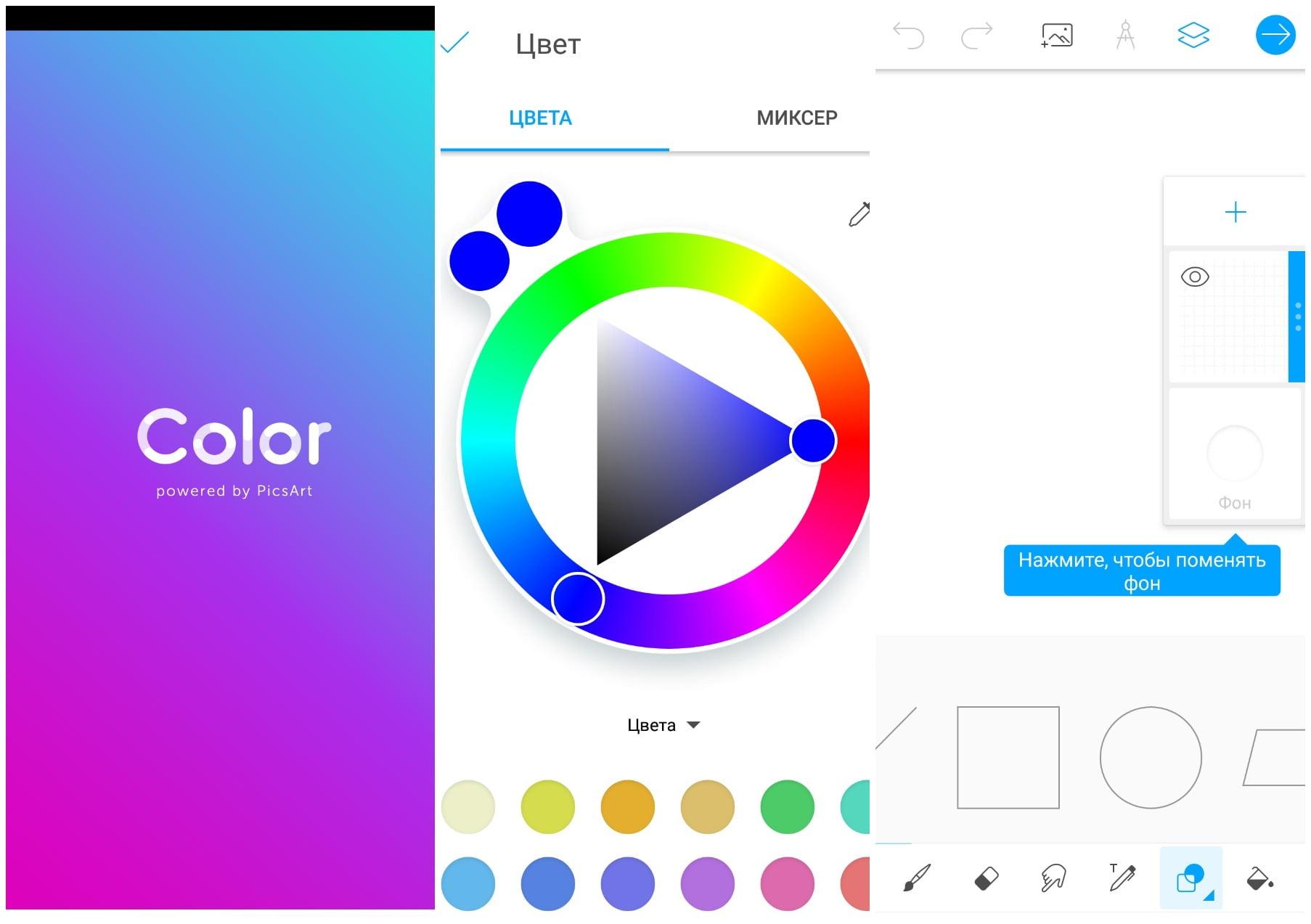 На фото изображено приложение PicsArt color