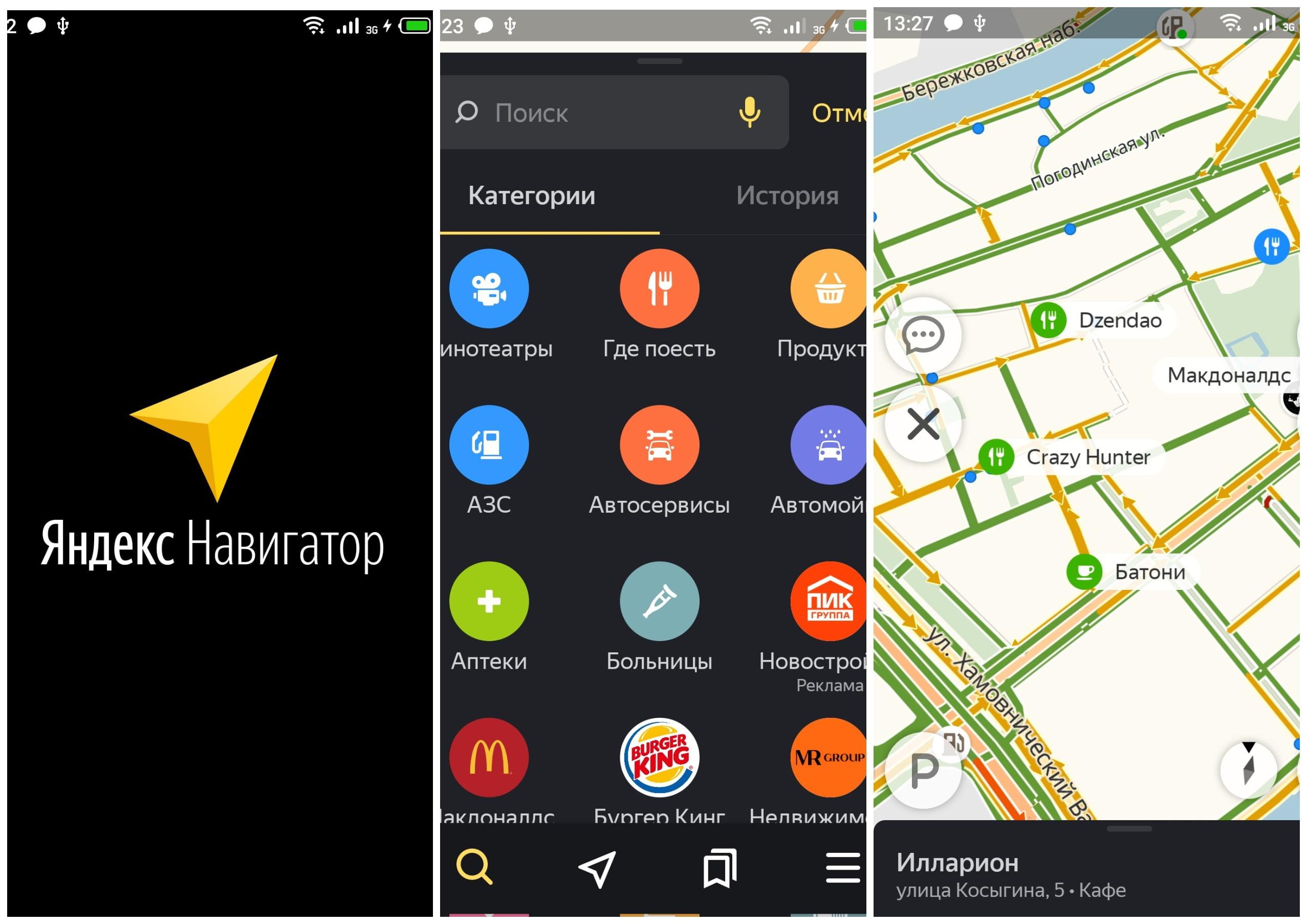 На фото изображено приложение Яндекс.Навигатор