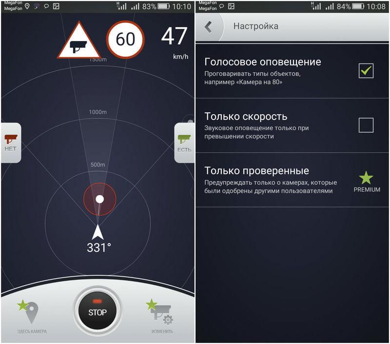На фото приложение Gps антирадар
