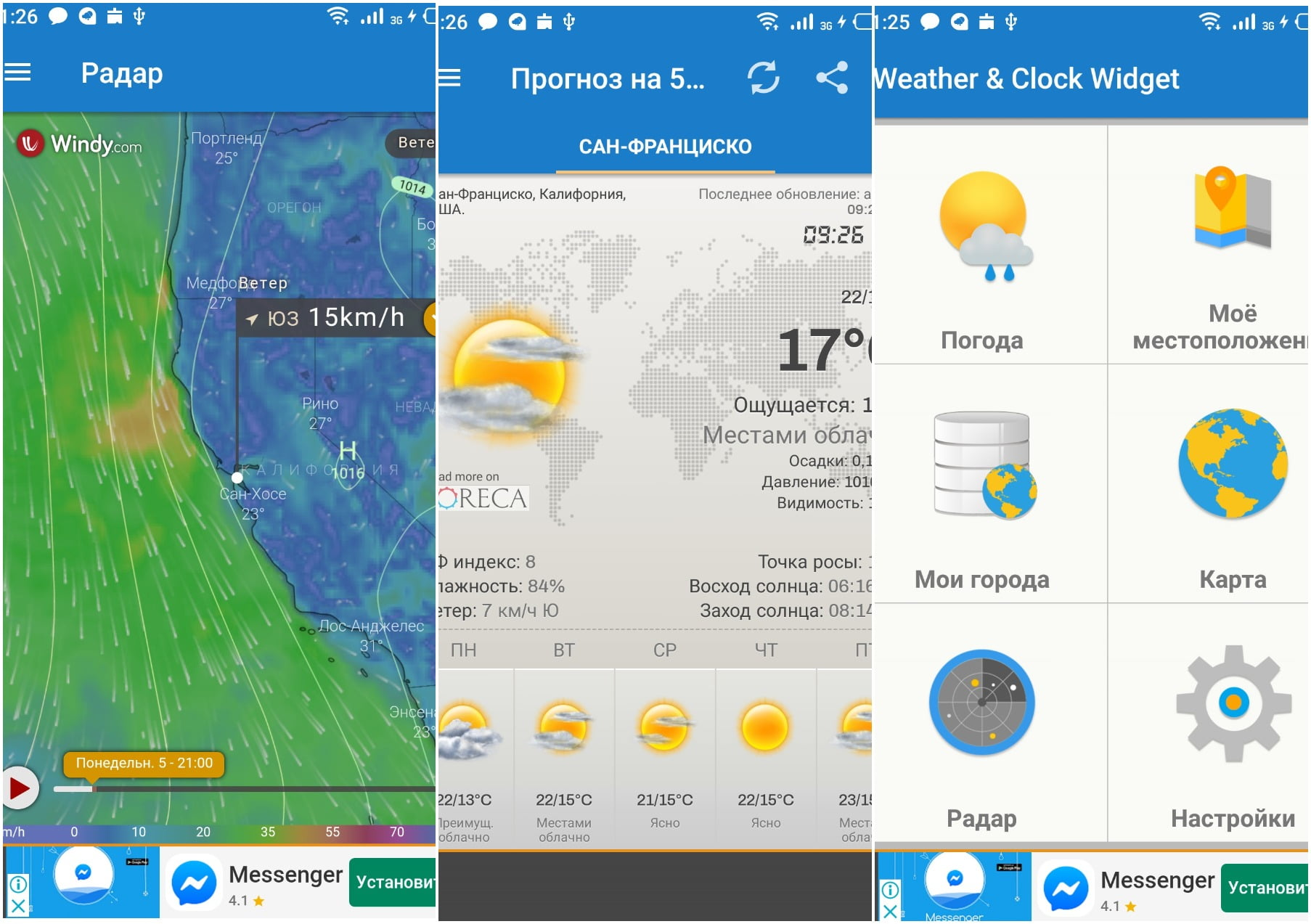 На фото изображено приложение Android weather clock widget
