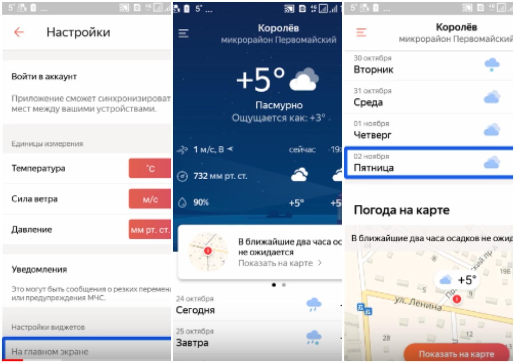 На фото приложение Яндекс погода
