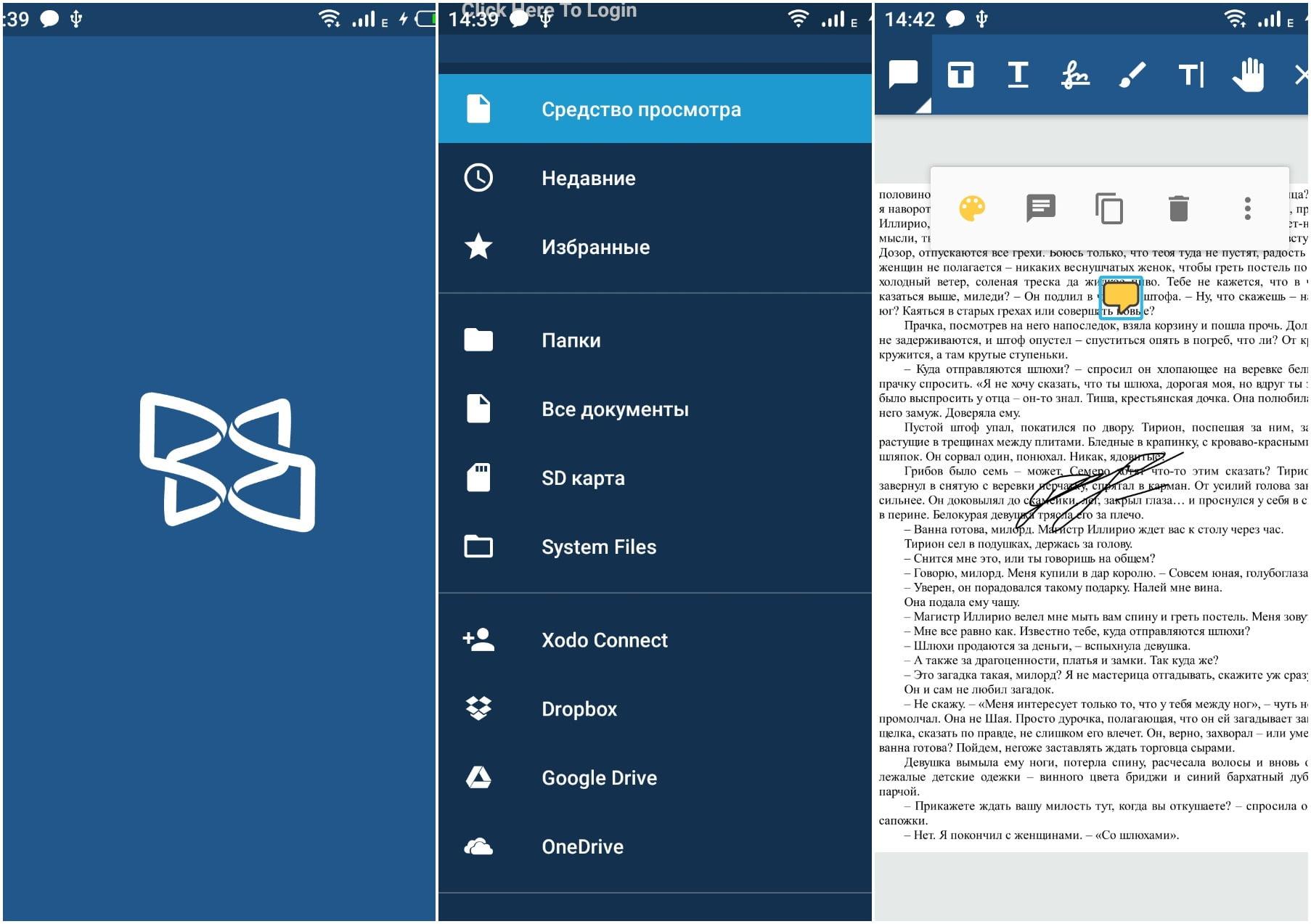 На фото изображено приложение Xodo pdf