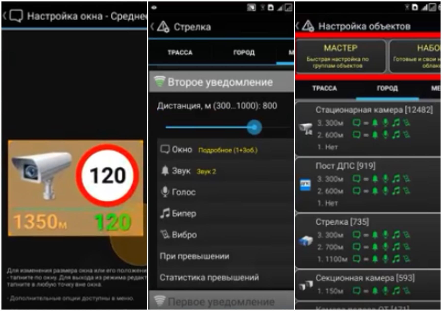 На фото приложение Антирадар стрелка