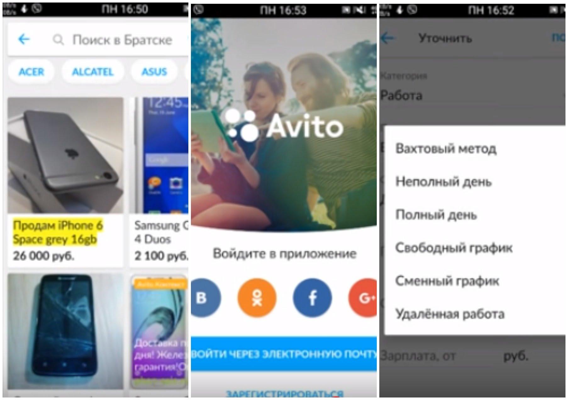 На фото приложение Avito