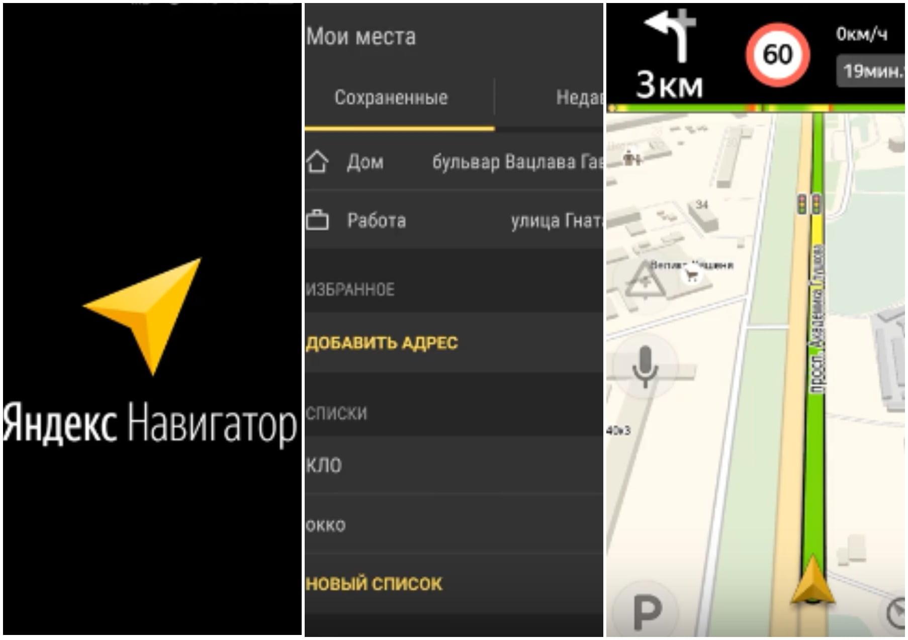 На фото изображен Яндекс. Навигатор