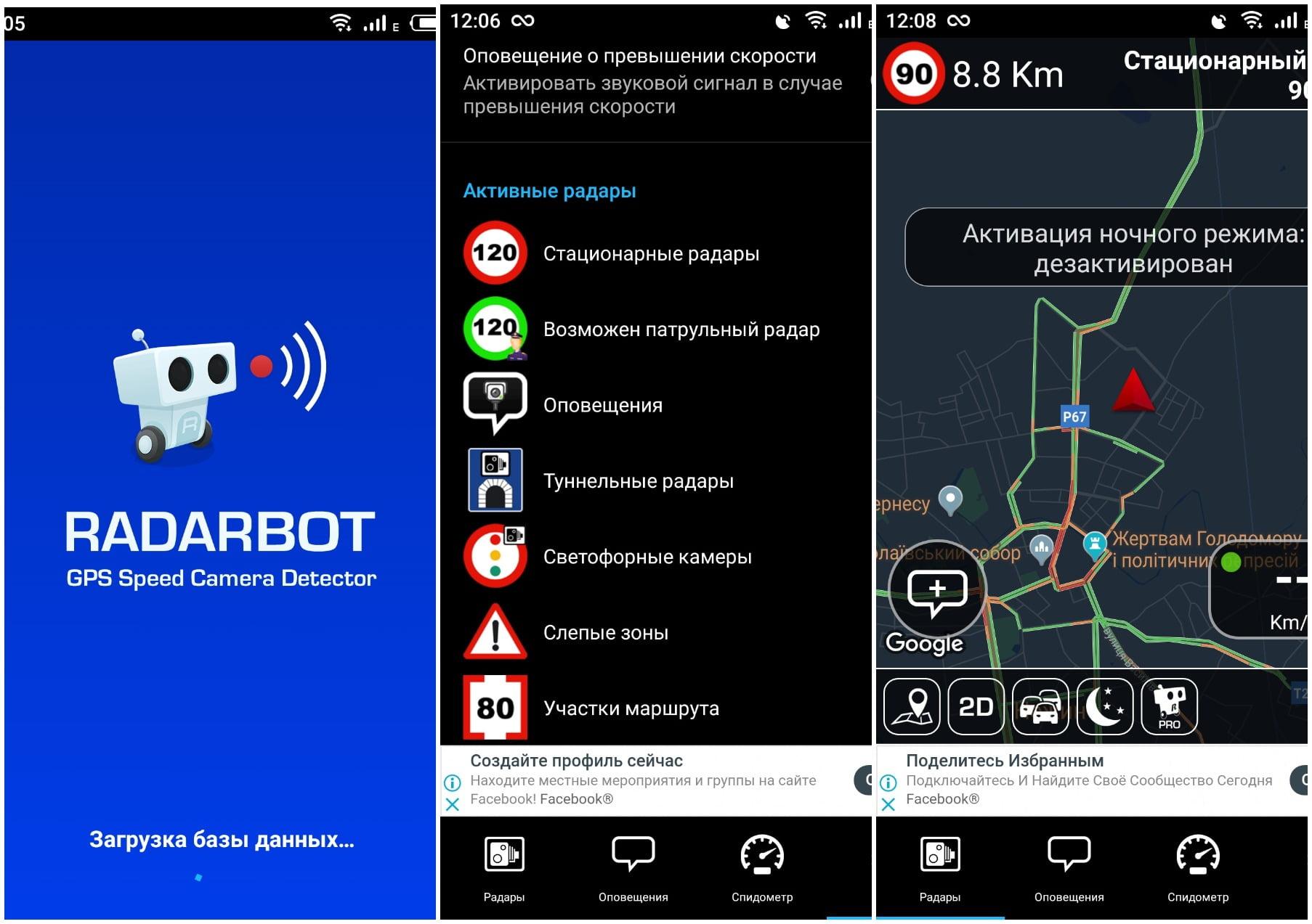 На фото изображено приложение Radarbot