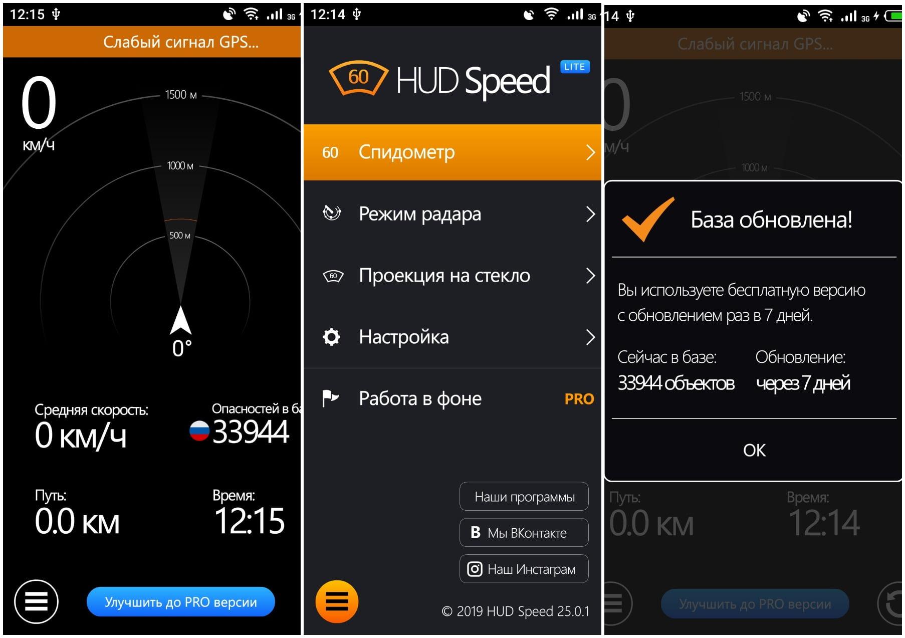 На фото приложение Hud антирадар Россия