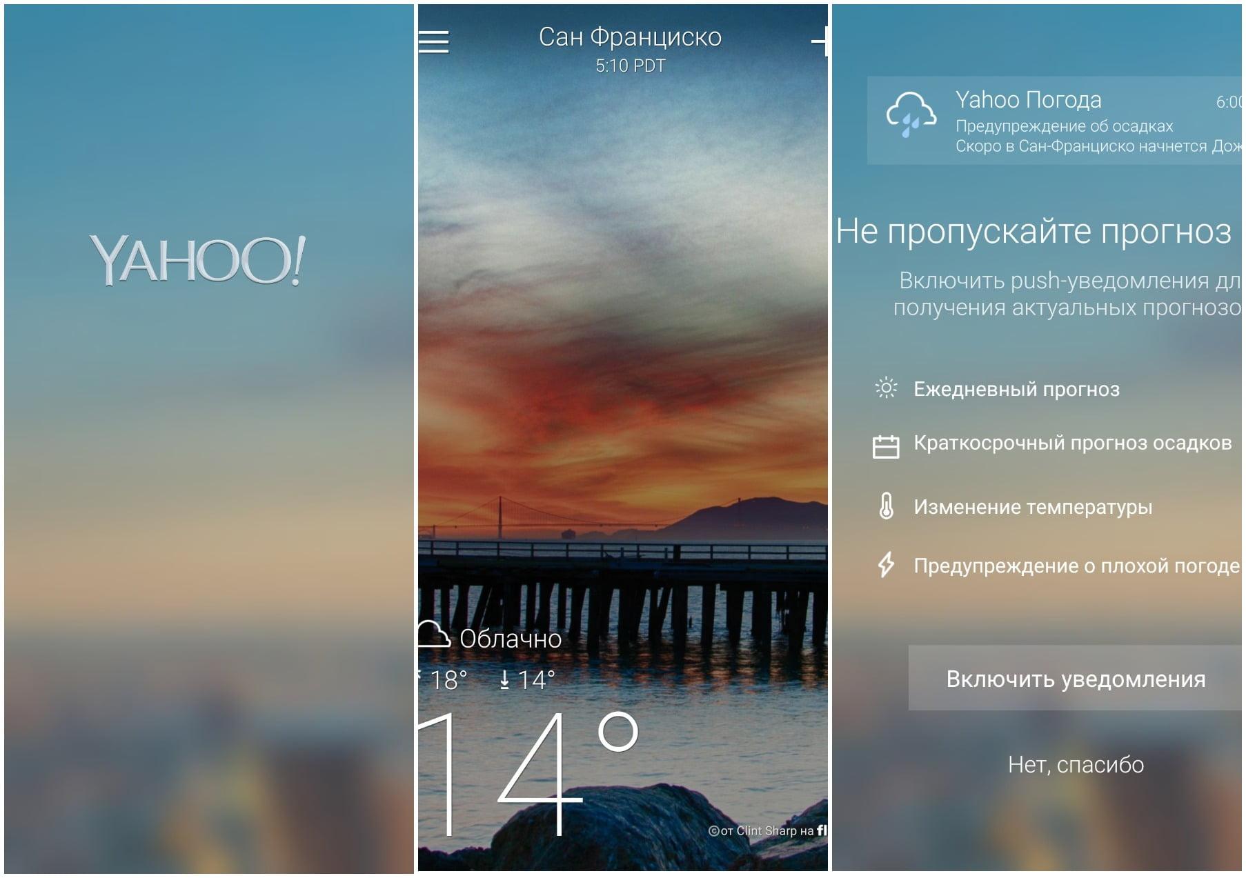 На фото приложение Yahoo Погода