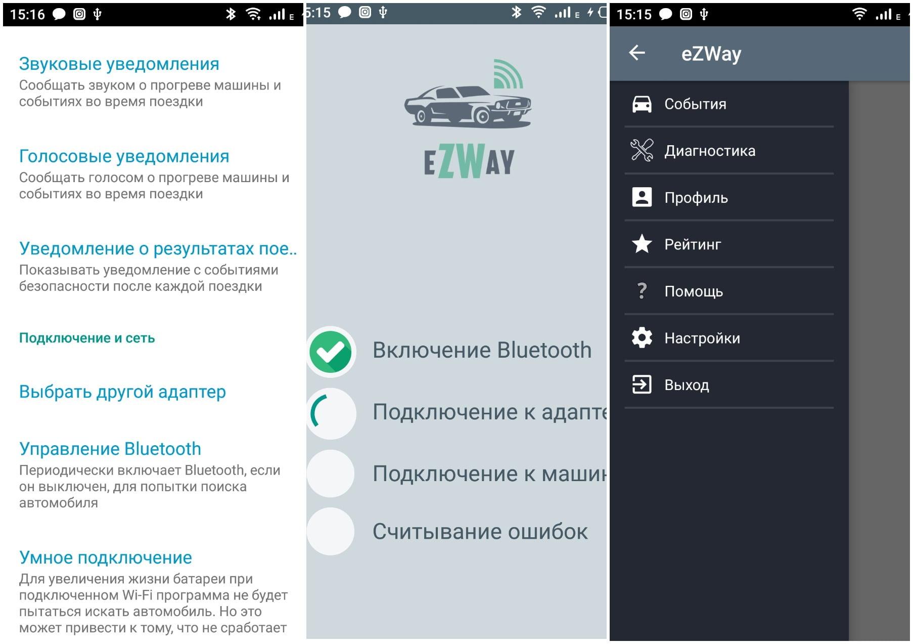 На фото приложение Ezway