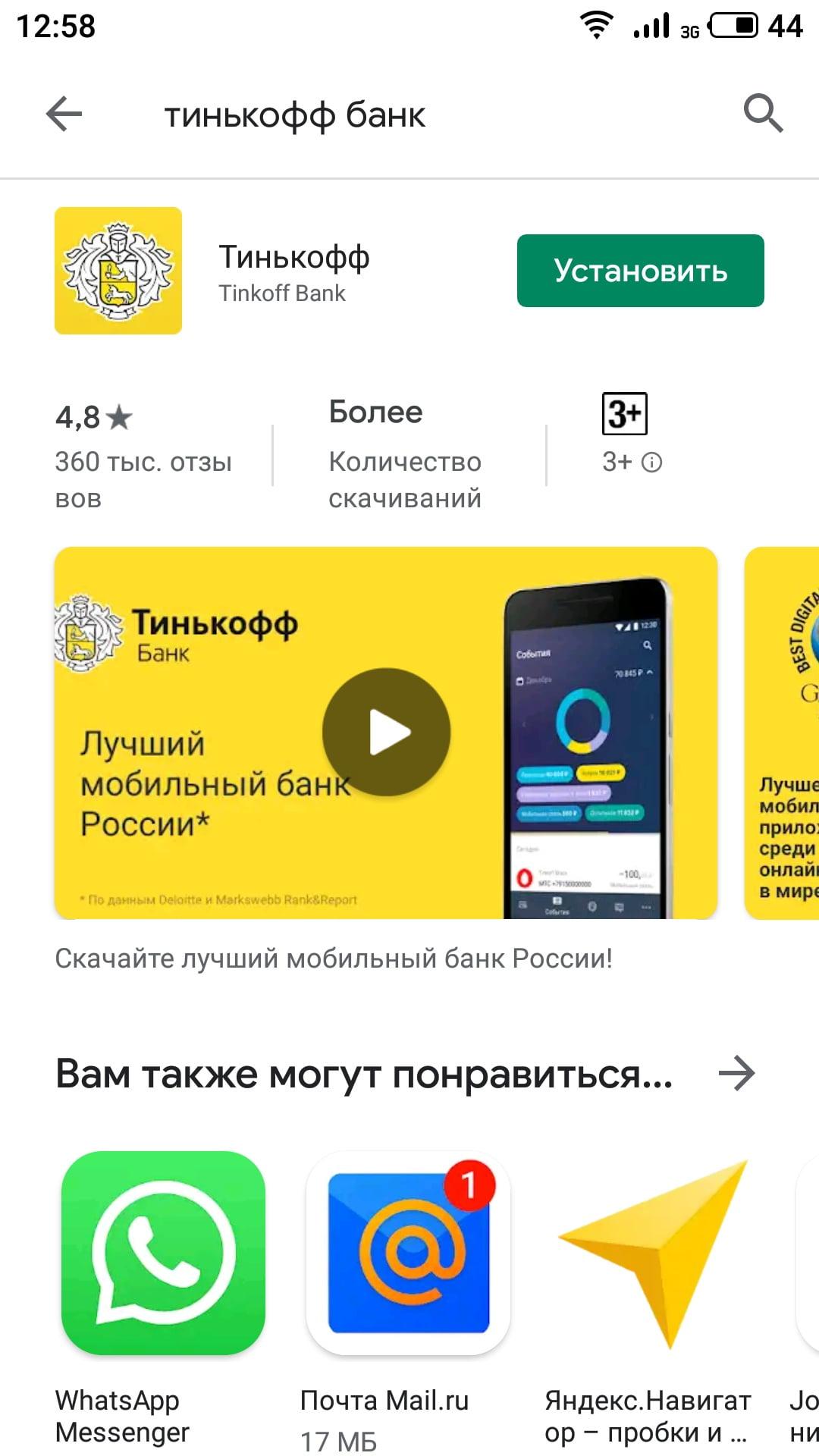 На фото страница скачивания приложения Тинькофф Банк