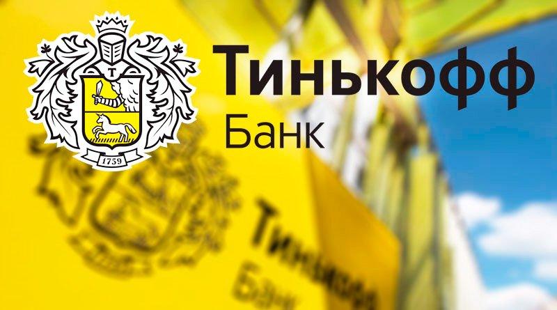 На фото афиша банка Тинькофф