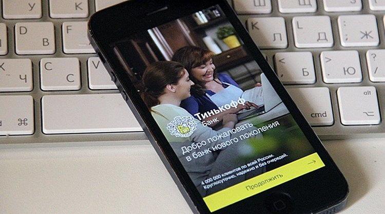 На фото изображен телефон с приложением Тинькофф банк на нем