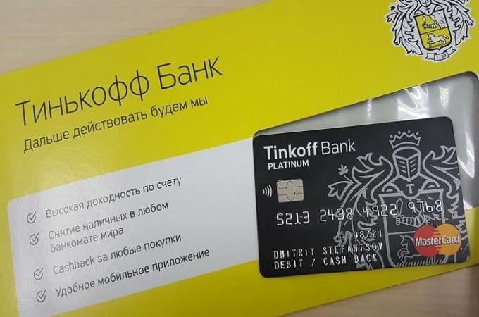 На фото карта Банка Тинькофф