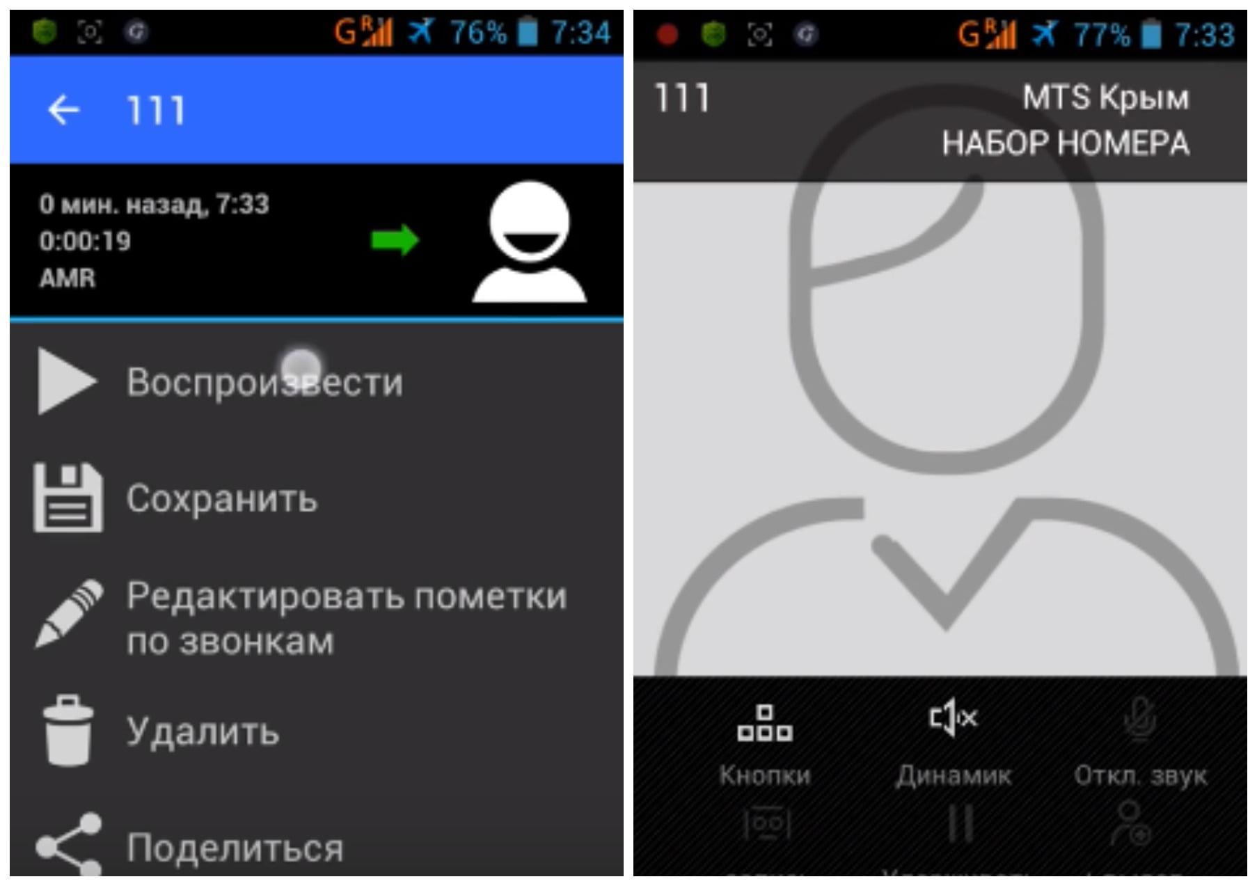 На фото изображено приложение Automatic Call Recorder Pro.