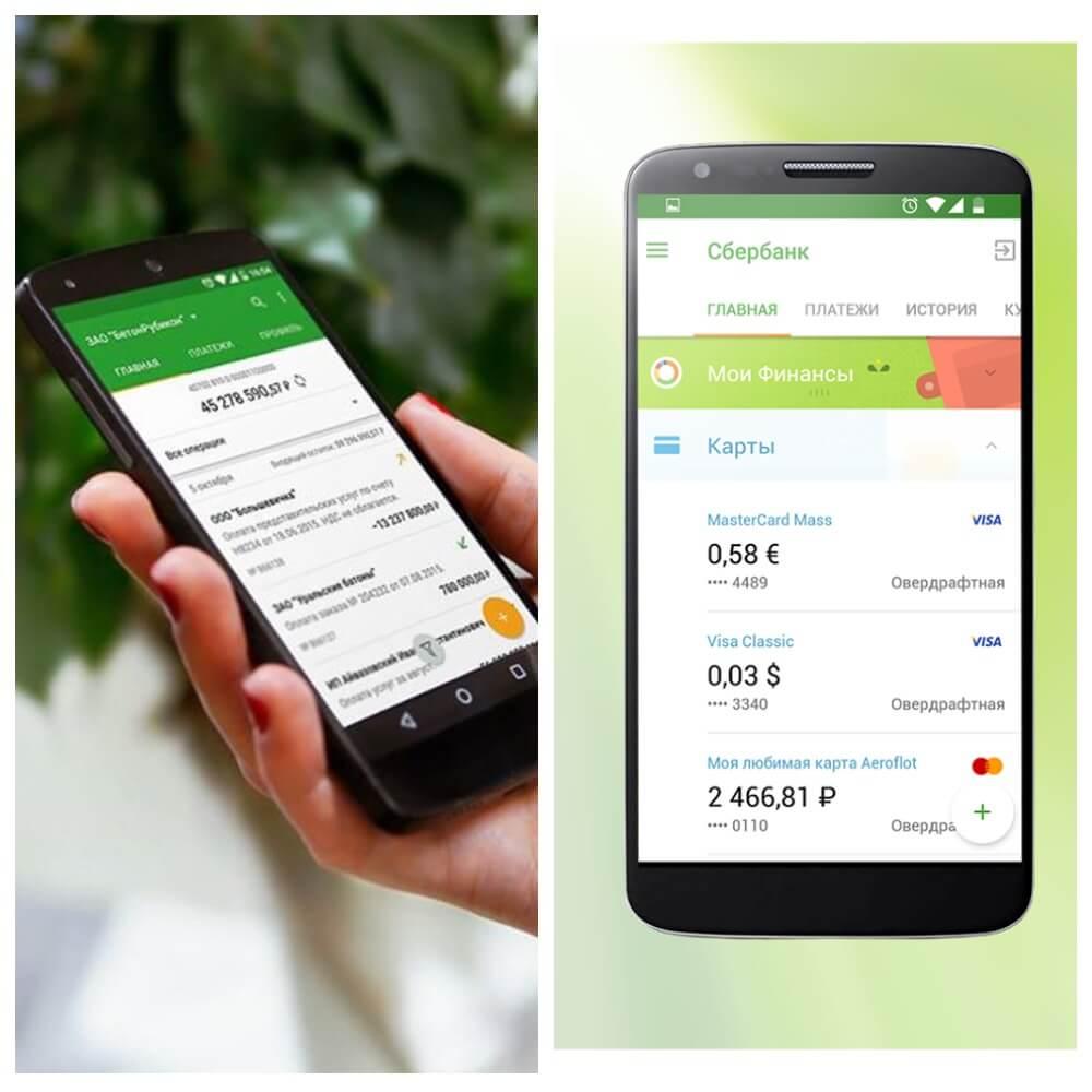 На фото изображено приложение Сбербанк онлайн.