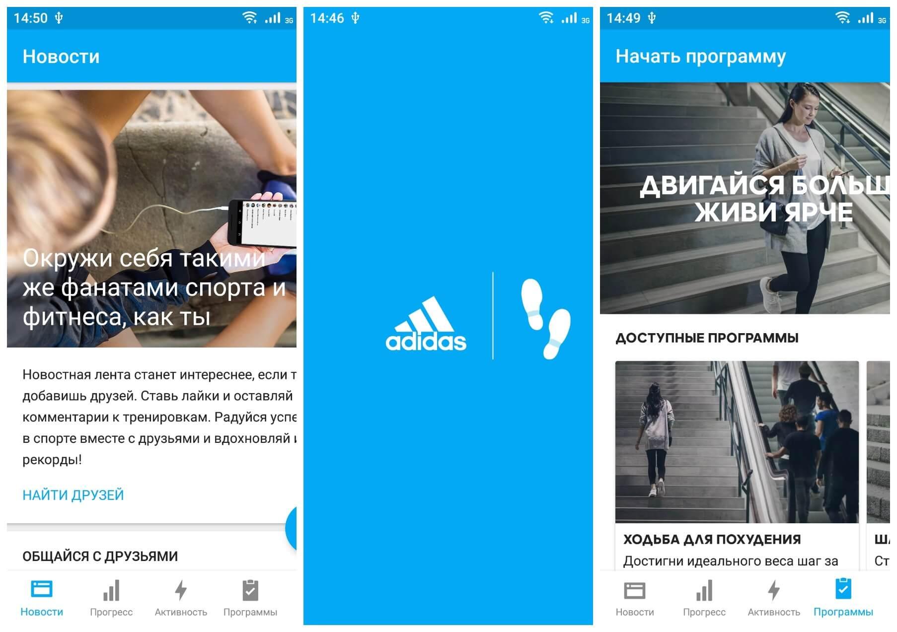 На фото изображено приложение Run tastic steps.