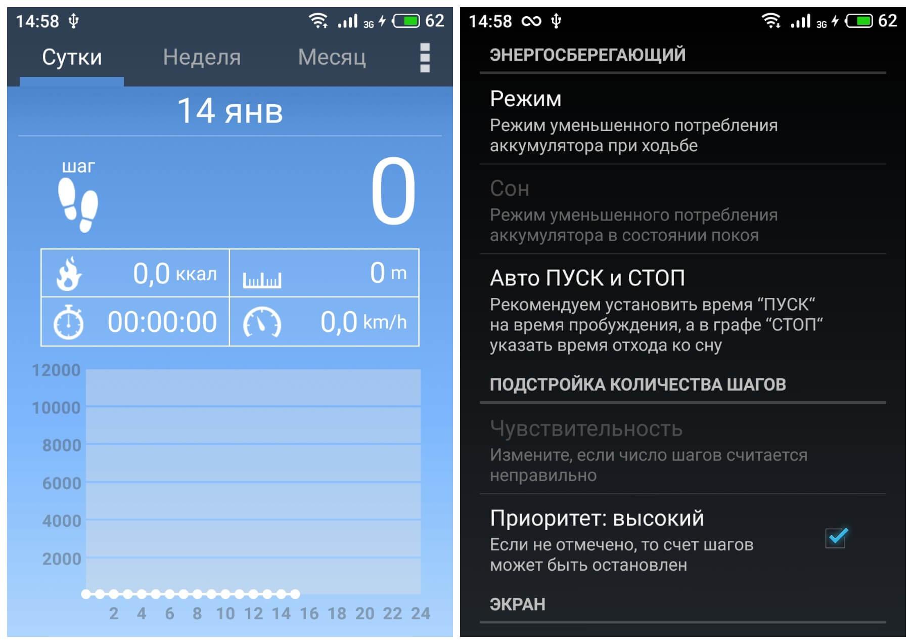 На фото изображено приложение Шагомер от tayutau.