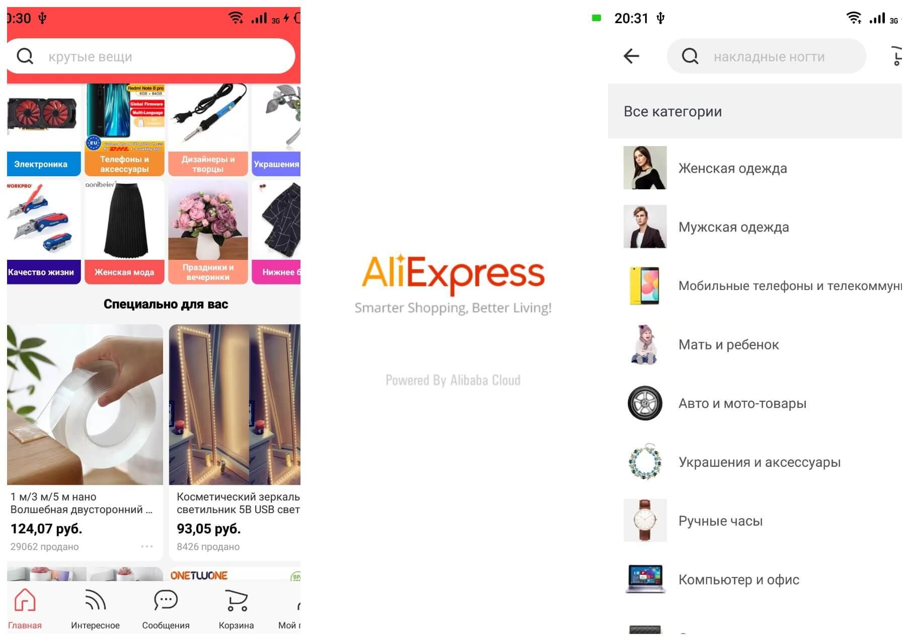 На фото изображено приложение aliexpress.