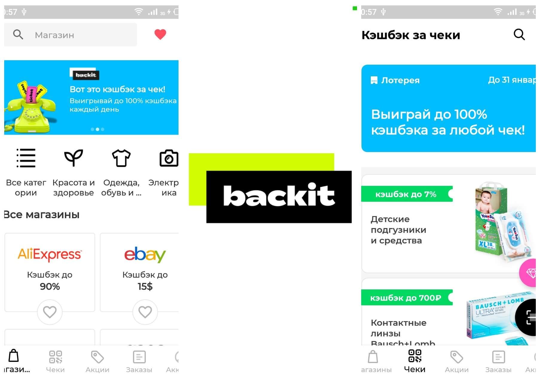 На фото изображено приложение Epn cashback aliexpress.