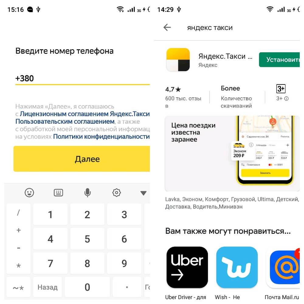 На фото изображено приложение Яндекс.Такси.