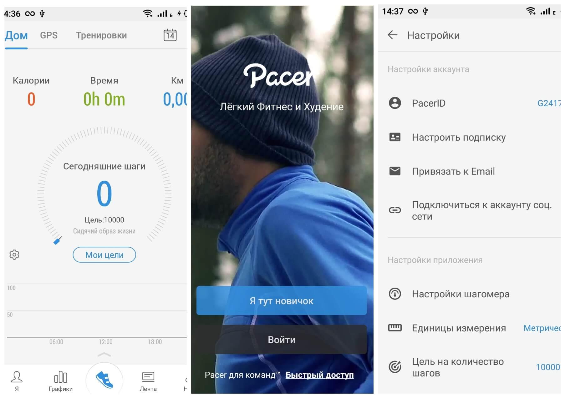 На фото приложение Pacer.