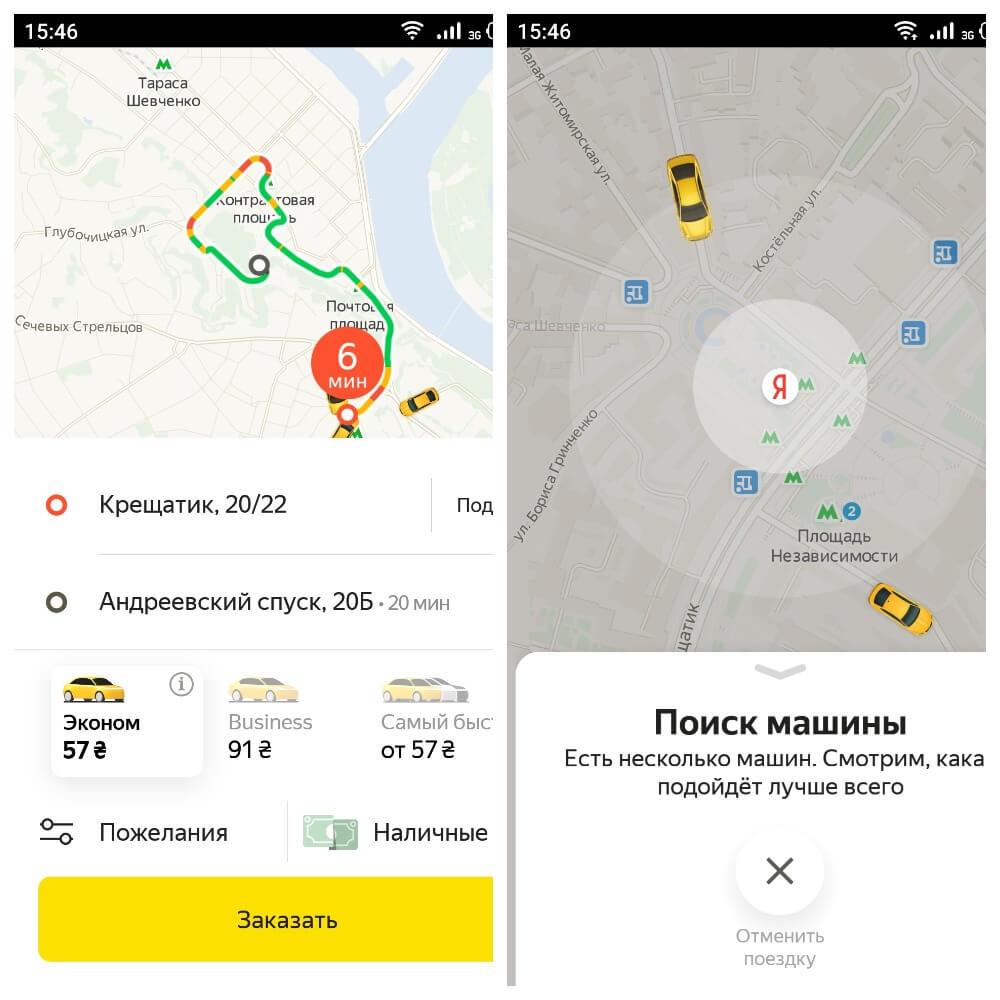 На фото приложение Яндекс.Такси.