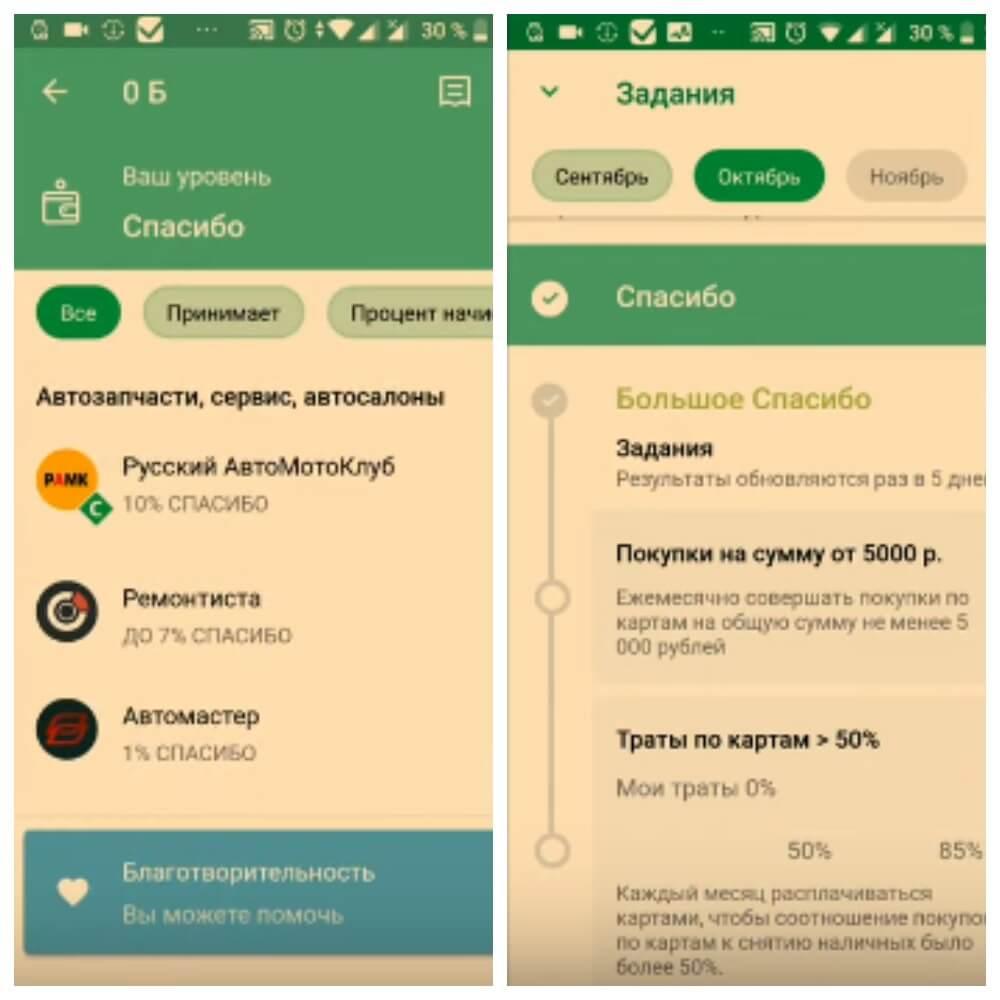 На фото изображены скриншоты приложения Сбербанк онлайн.