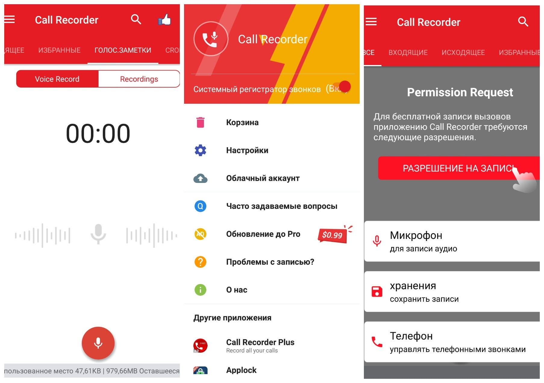 На фото приложение Automatic call recorder.