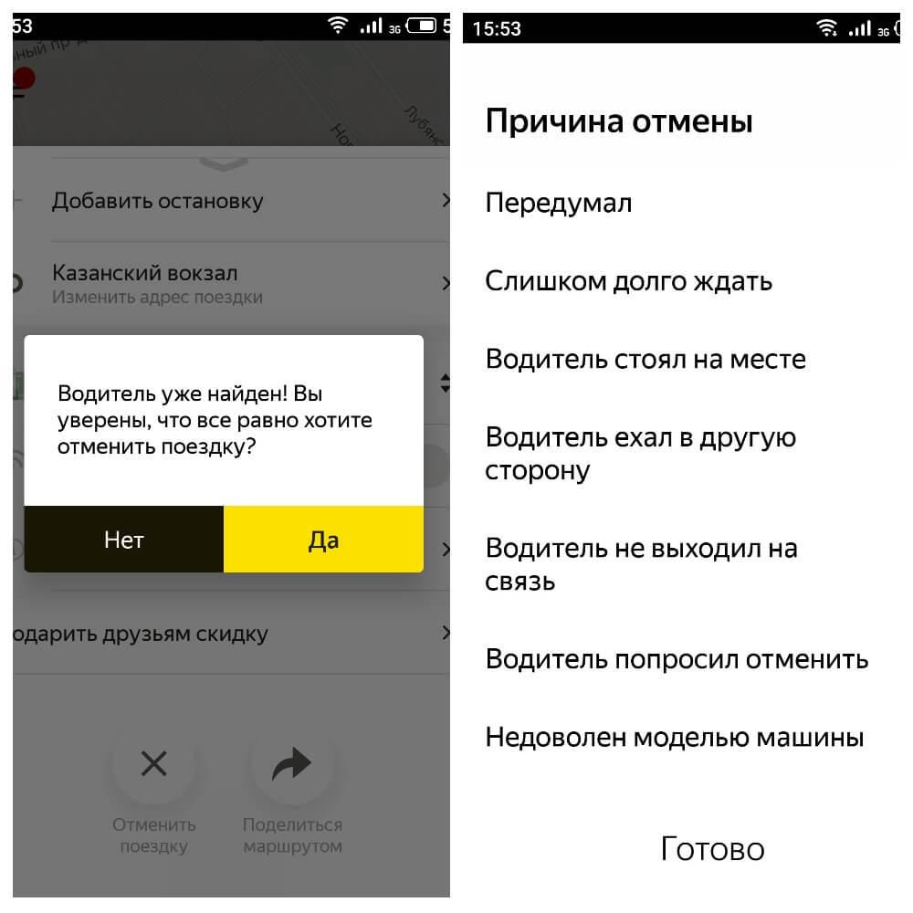 На фото изображено приложение Яндекс.Такси. Отмена заказа.