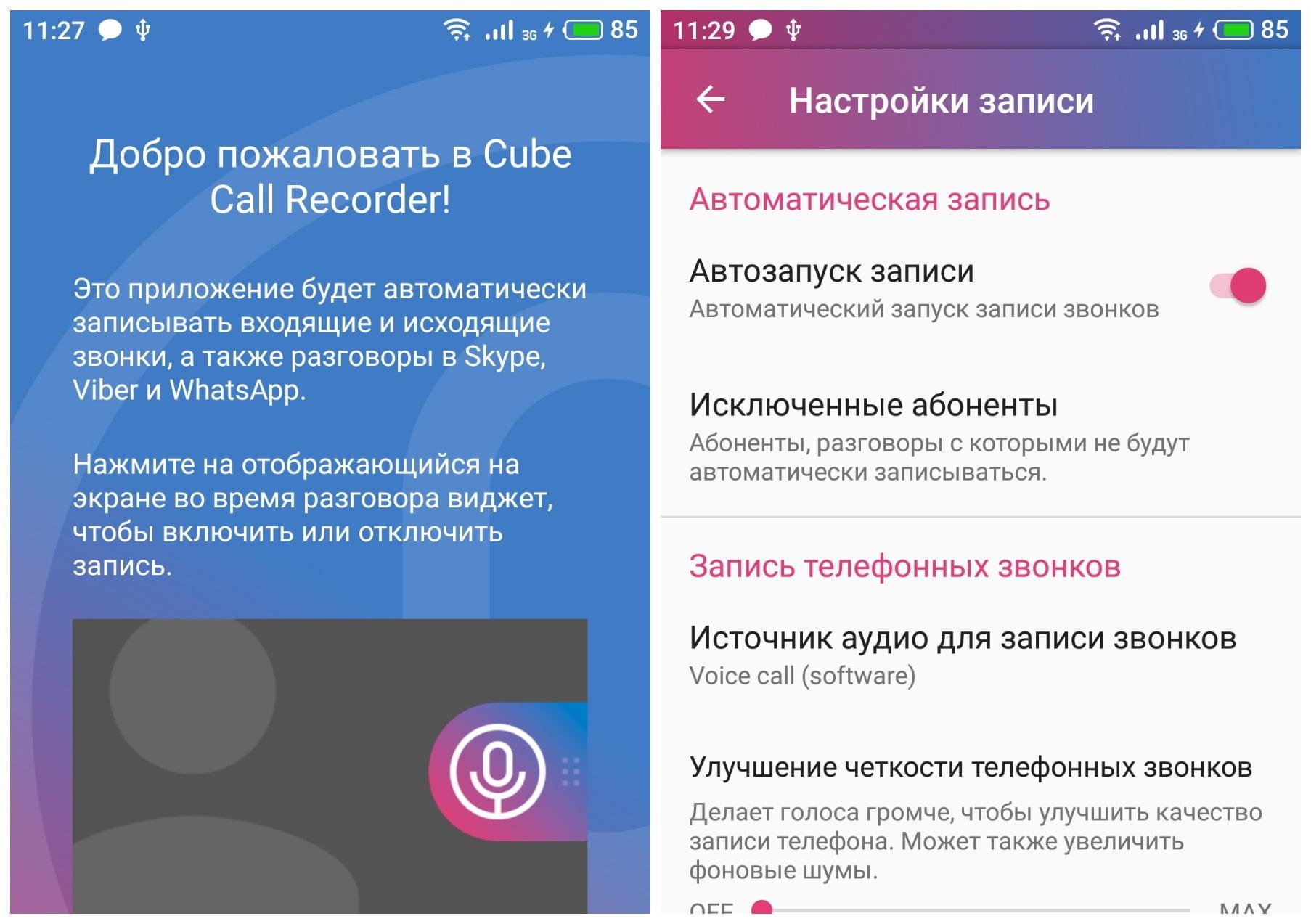 На фото изображено приложение Cube call recorder.