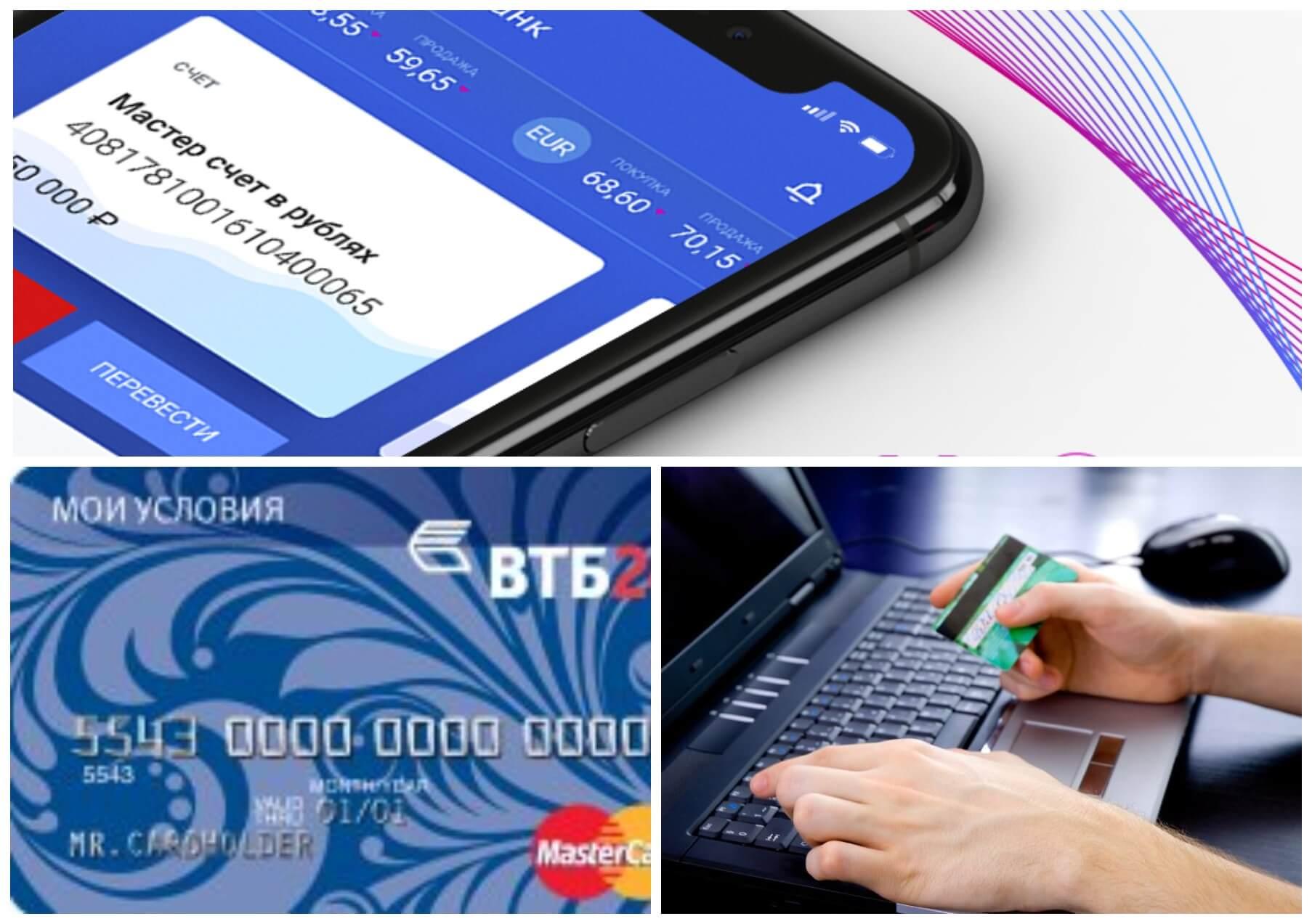 На фото изображены карта банка ВТБ, приложение в смартфоне и ноутбук, рядом с которым держат в руках банковскую карту.